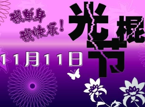 光棍节是什么意思?光棍节是几月几日?11月11日是什么节日?